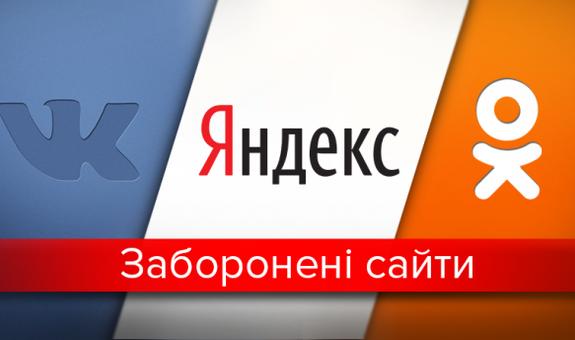Думки рівнян: чи потрібно продовжити дію закону щодо заборони російських соцмереж?