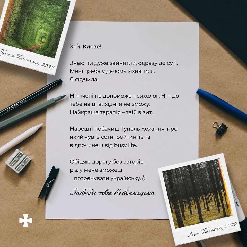 Рівненщина надіслала креативного листа до Києва