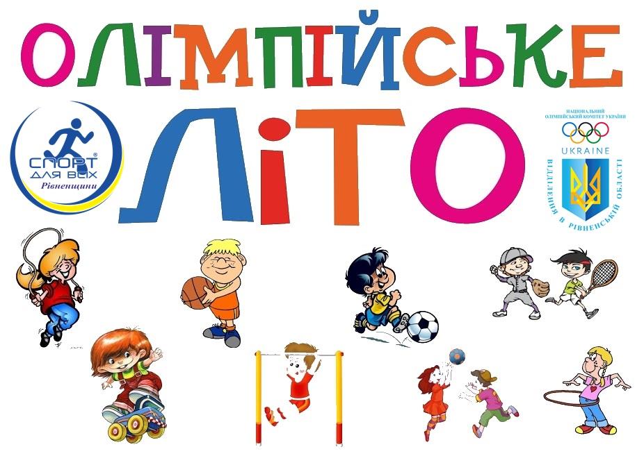 На Рівненщині визначено переможців восьмого туру «Олімпійського літа»