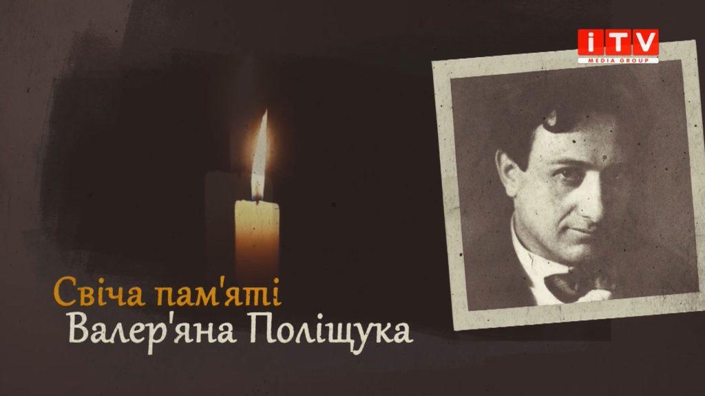 Свіча пам'яті Валер'яна Поліщука