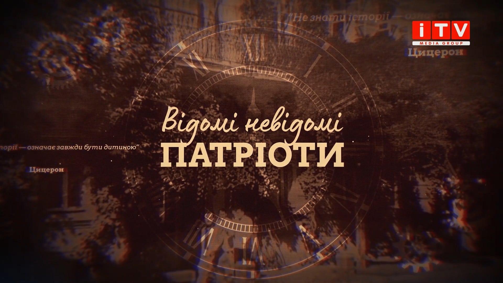"""""""Відомі невідомі патріоти"""": """"Небесна сотня"""" Георгій Арутюнян"""