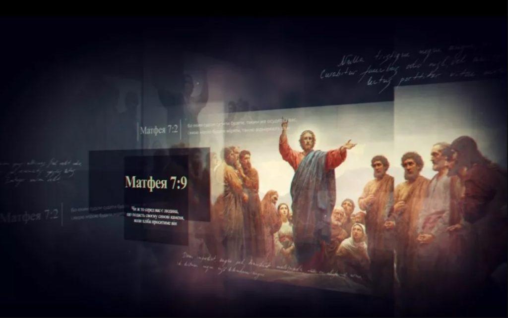 """""""Недільне Євангеліє"""" уривок Євангелія від Матфея"""