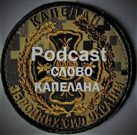 "Podcast ""Слово Капелана"" на радіо ""РИТМ FM"" (90,9 мГц)"