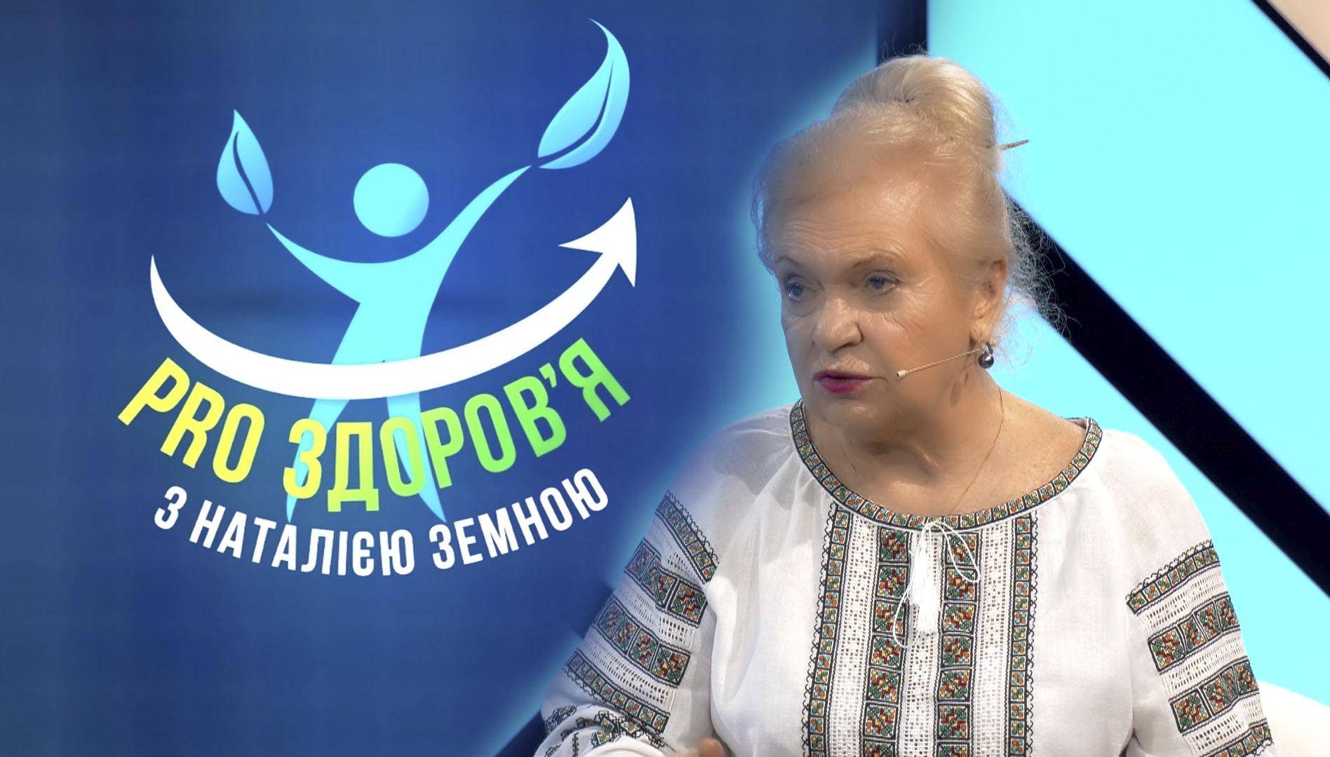 """""""PRO здоров'я"""" з Наталією Земною"""
