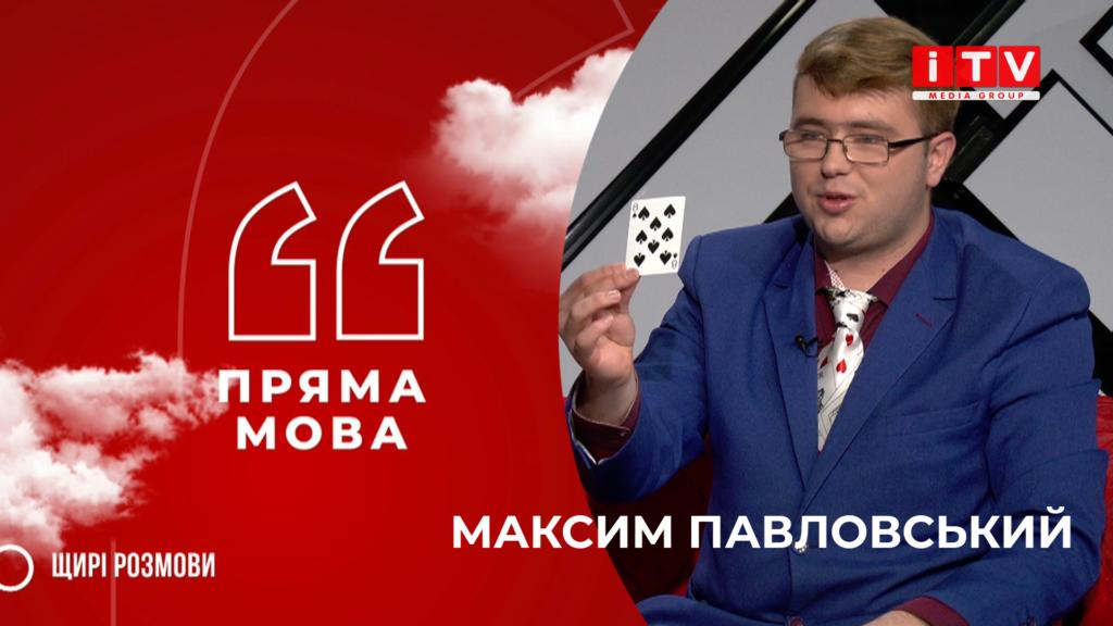 """""""Пряма мова"""" з Максимом Павловським"""