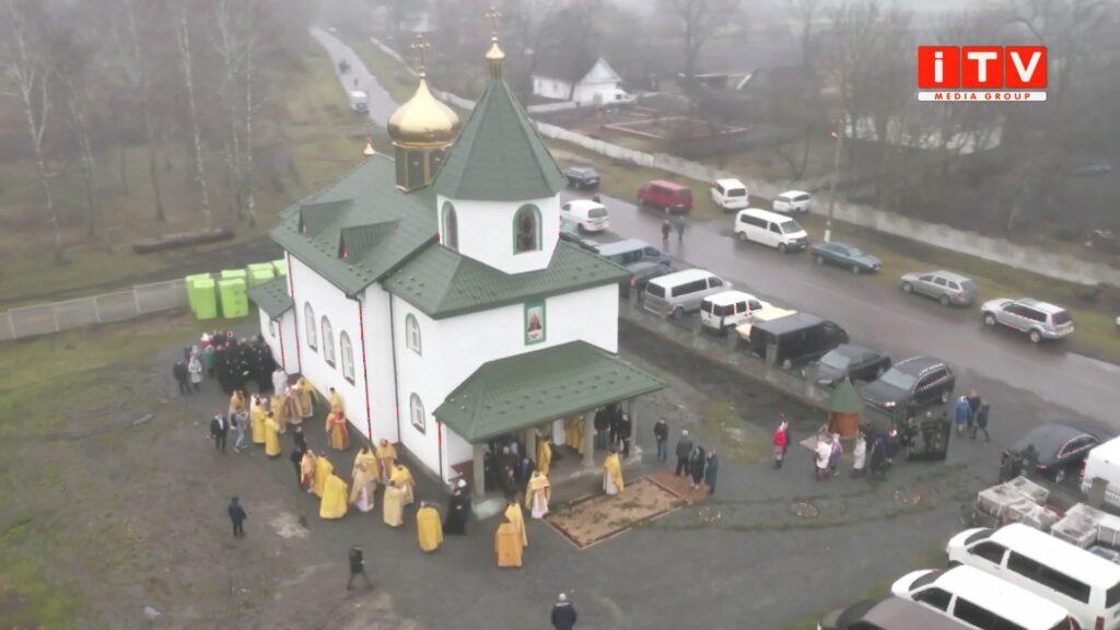На Кореччині відкрили нову церкву
