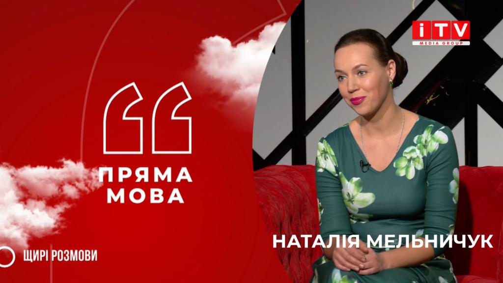 """Пряма мова"" з Наталією Мельничук"