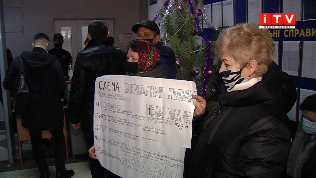 Мешканці будинку на вулиці Мельника, 16 намагаються відстояти своє право на житло у суді (ВІДЕО)