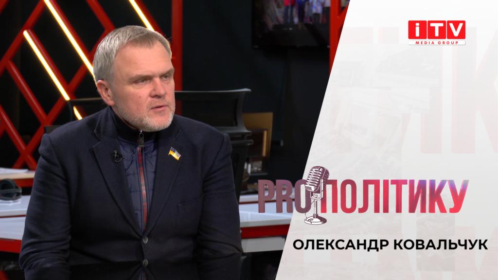 """""""PROполітику"""" з Олександром Ковальчуком"""
