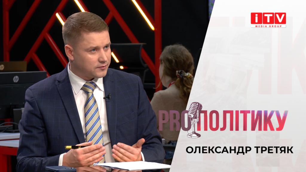 """""""PROполітику"""" з Олександром Третяком"""