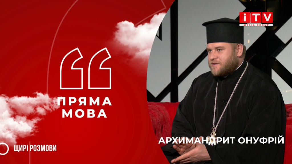 """""""Пряма мова"""" з отцем Онуфрієм"""