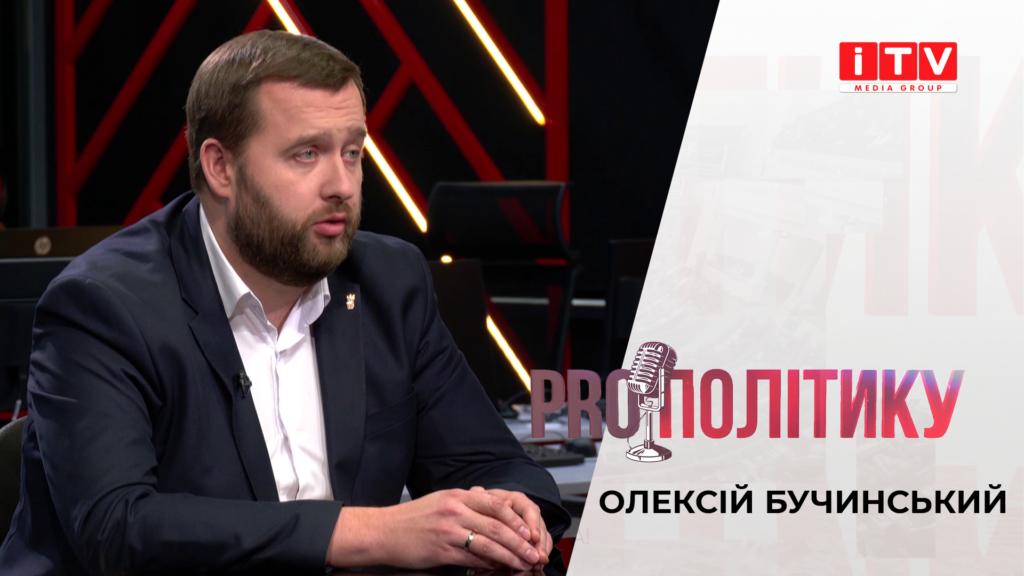 """""""PROполітику"""" з Олексієм Бучинським"""