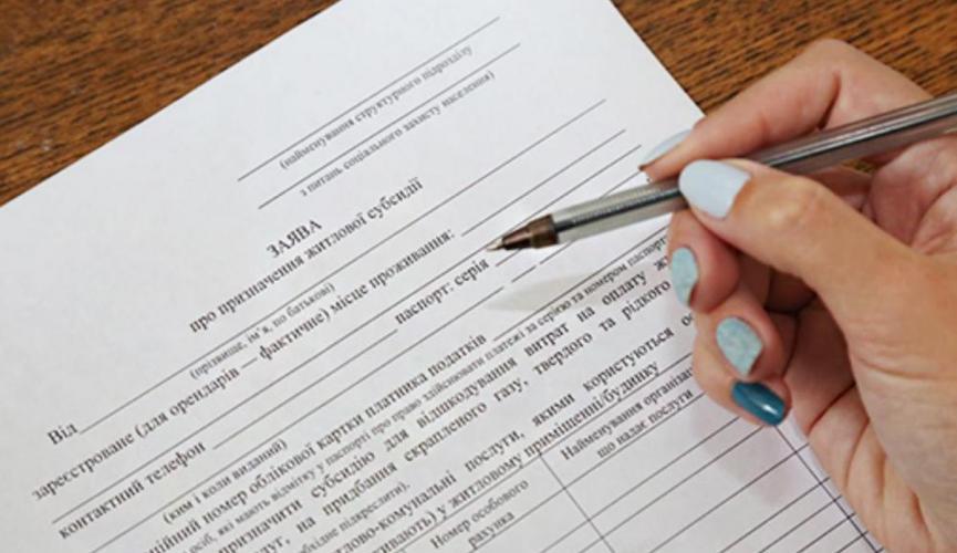 З 1 січня змінився механізм подачі заяви на отримання субсидій