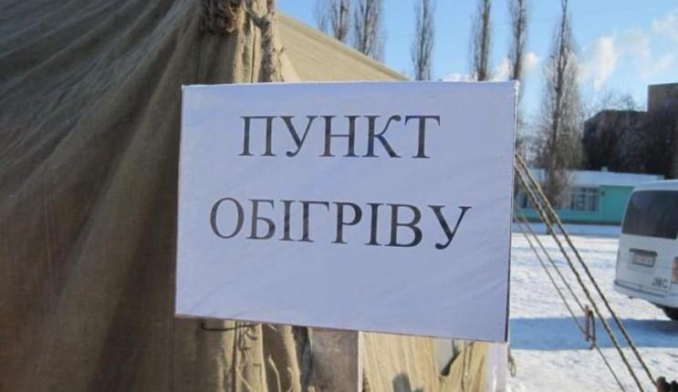 На Рівненщині працює більше 30 пунктів обігріву