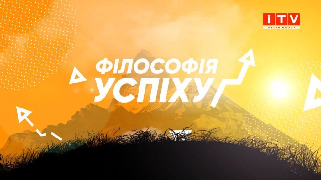 Філософія успіху: Іван Шевчук