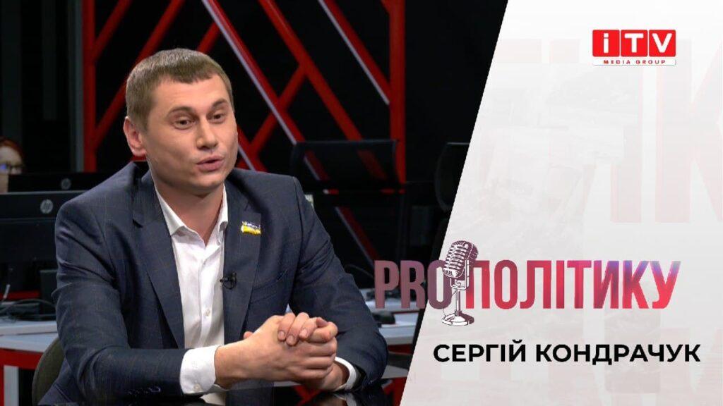 """""""PROполітику"""" з Сергієм Кондрачуком"""