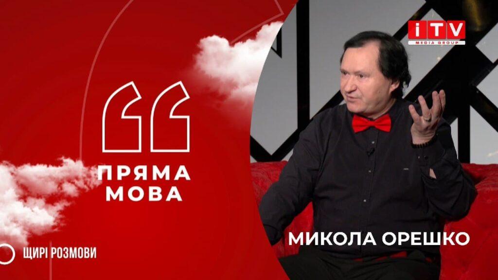 """""""Пряма мова"""" з Миколою Орешком"""