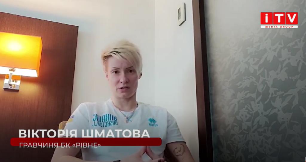 Вікторія Шматова перша гравчиня БК Рівне, яка зіграла за національну збірну України (ВІДЕО)