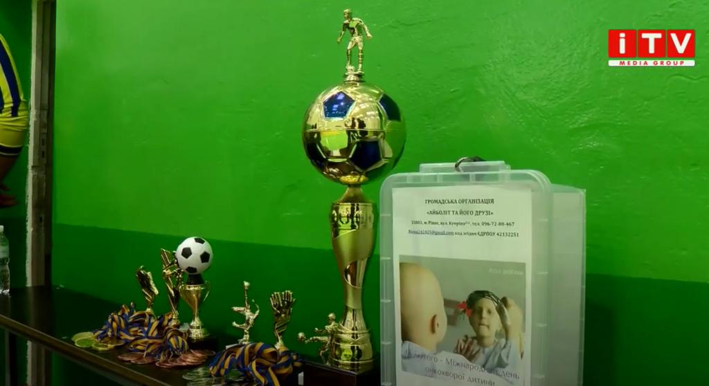 У Рівному грали футбол заради онкохворих дітей (ВІДЕО)