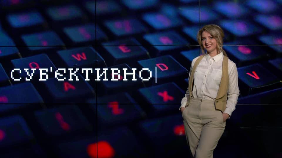 Суб'єктивно: негода, заборонені канали й українська мова