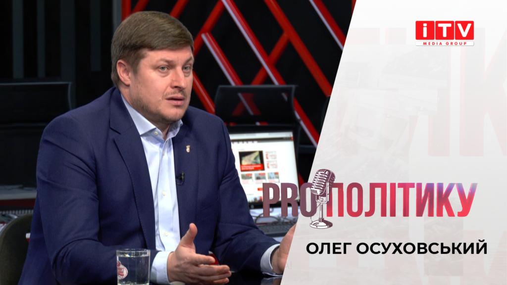 """""""PROполітику"""" з Олегом Осуховським"""