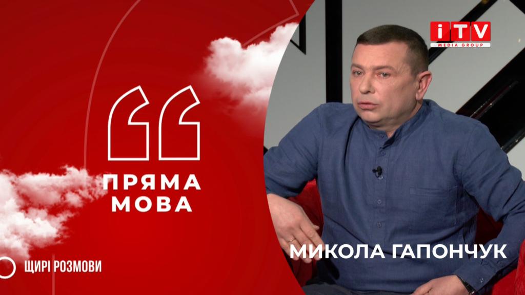 """""""Пряма мова"""" з Миколою Гапончуком"""