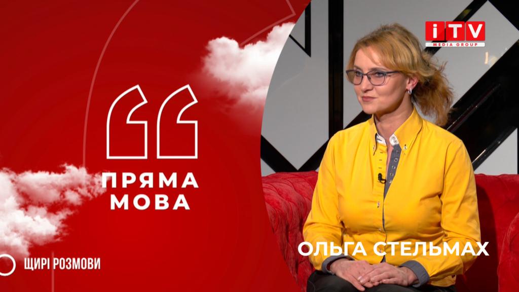 """""""Пряма мова"""" з Ольгою Стельмах"""