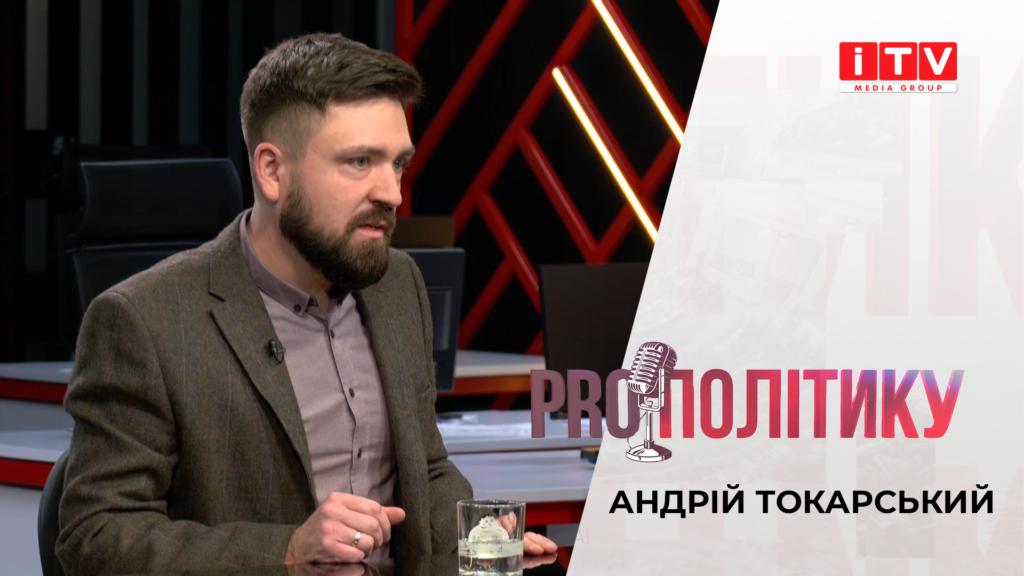 """""""PROполітику"""" з Андрієм Токарським"""