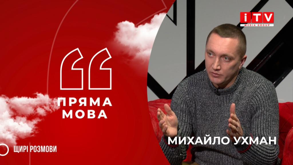 """""""Пряма мова"""" з Михайлом Ухманом"""