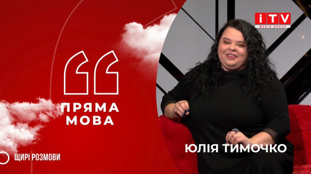 """""""Пряма мова"""" з Юлією Тимочко"""