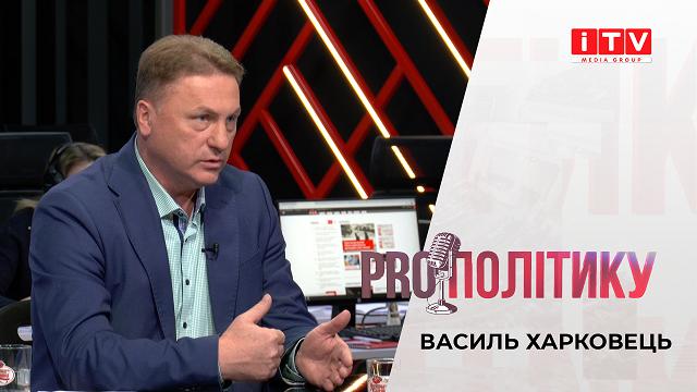 """""""PROполітику"""" з Василем Харковцем"""
