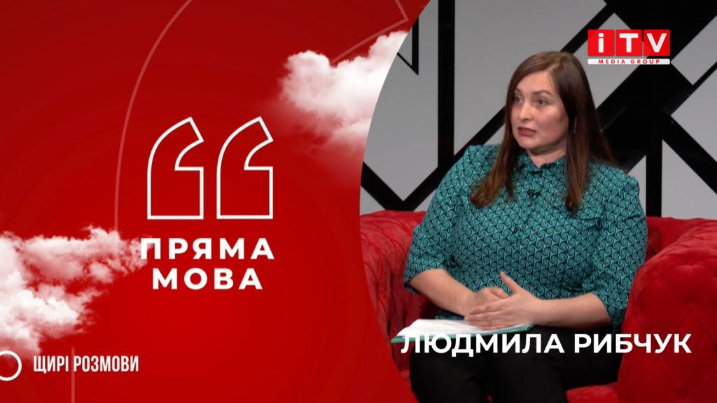 """""""Пряма мова"""" з Людмилою Рибчук"""