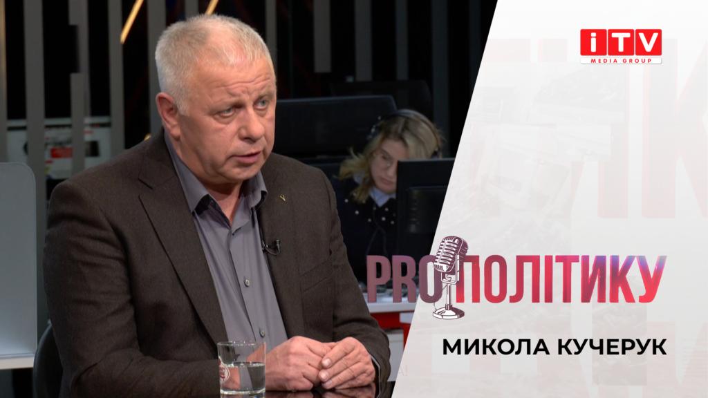 """""""PROполітику"""" з Миколою Кучеруком"""