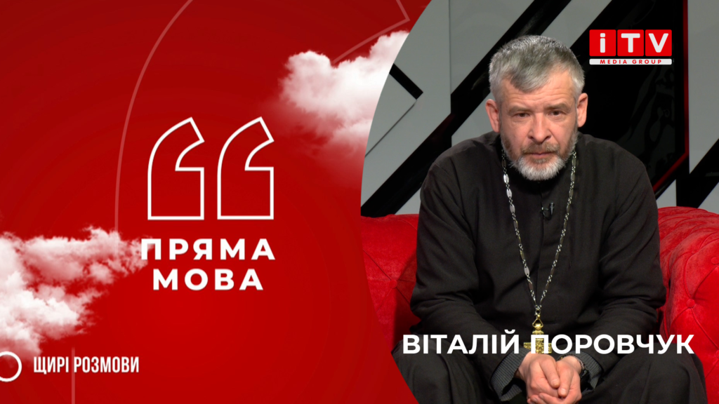 """""""Пряма мова"""" з Віталієм Поровчуком та Мар'яною Ревою"""