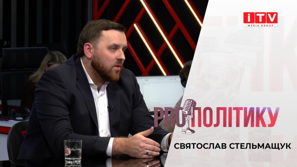 """""""PROполітику"""" зі Святославом Стельмащуком"""