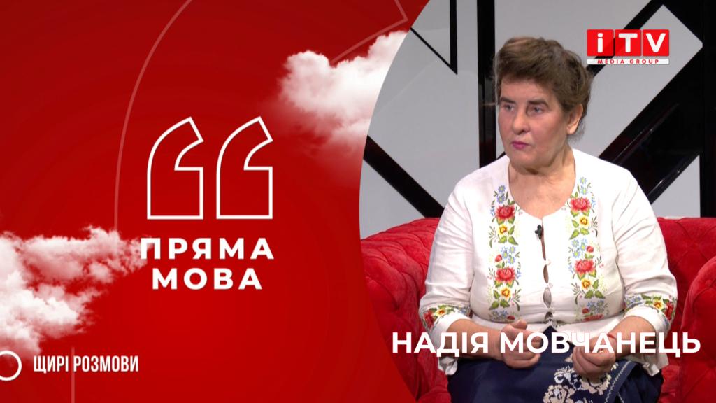 """""""Пряма мова"""" з Надією Мовчанець"""