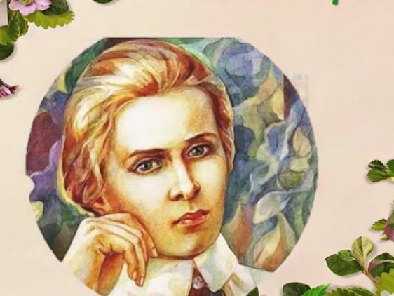 150 років від народження Лесі Українки (ВІДЕО)