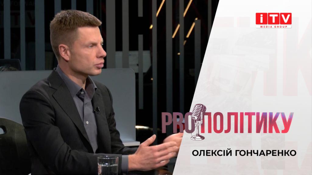 """""""PROполітику"""" з Олексієм Гончаренком та Олександром Третяком"""