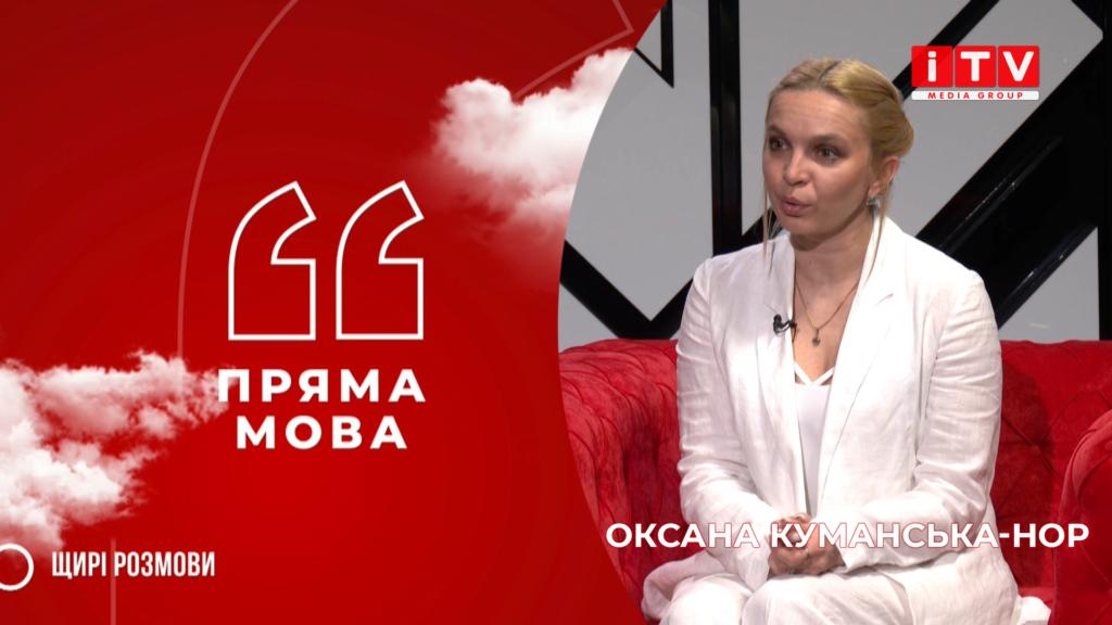 """""""Пряма мова"""" з Оксаною Куманською-Нор"""