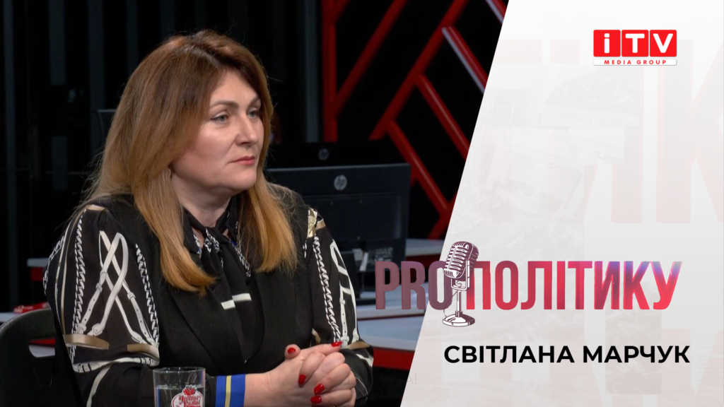 """""""PROолітику"""" з Світланою Марчук"""