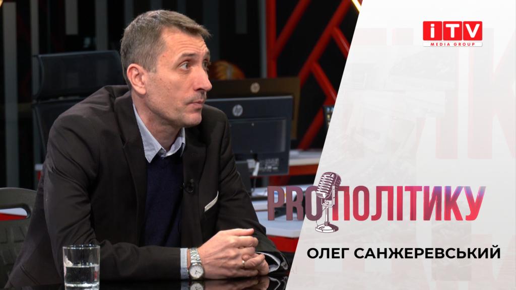 """""""PROполітику"""" з Олегом Санжеревським"""