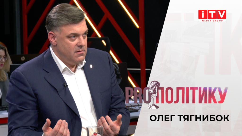 """""""PROполітику"""" з Олегом Тягнибоком"""
