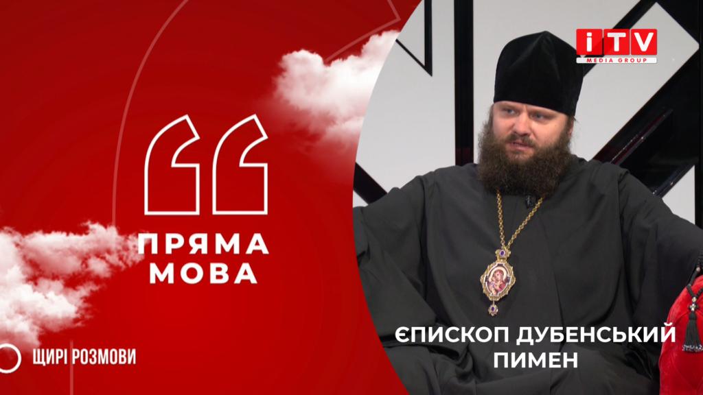 """""""Пряма мова"""" з єпископом Пименом"""