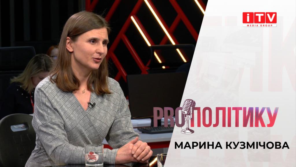 """""""PROполітику"""" з Мариною Кузьмічовою"""
