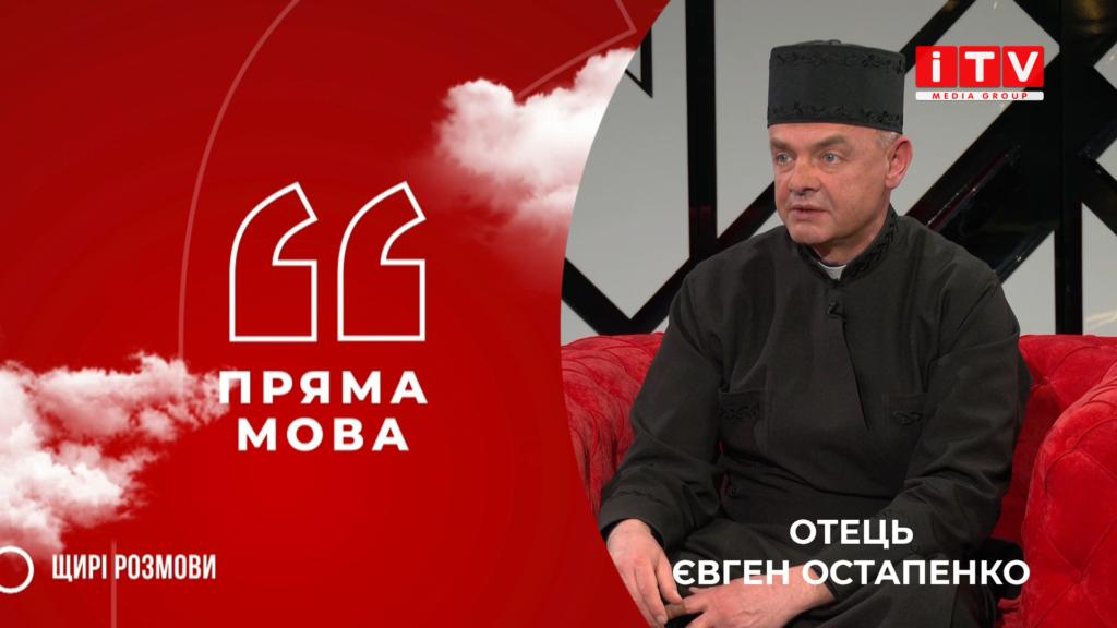 """""""Пряма мова"""" з Євгеном Остапенком"""