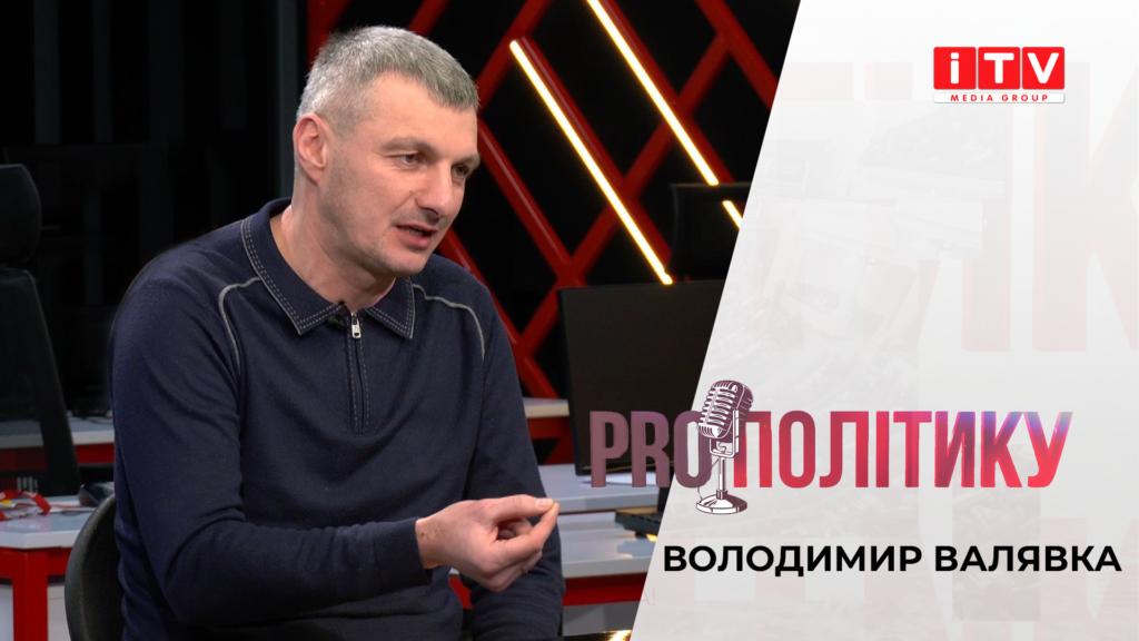 """""""PROполітику"""" з Володимиром Валявкою"""