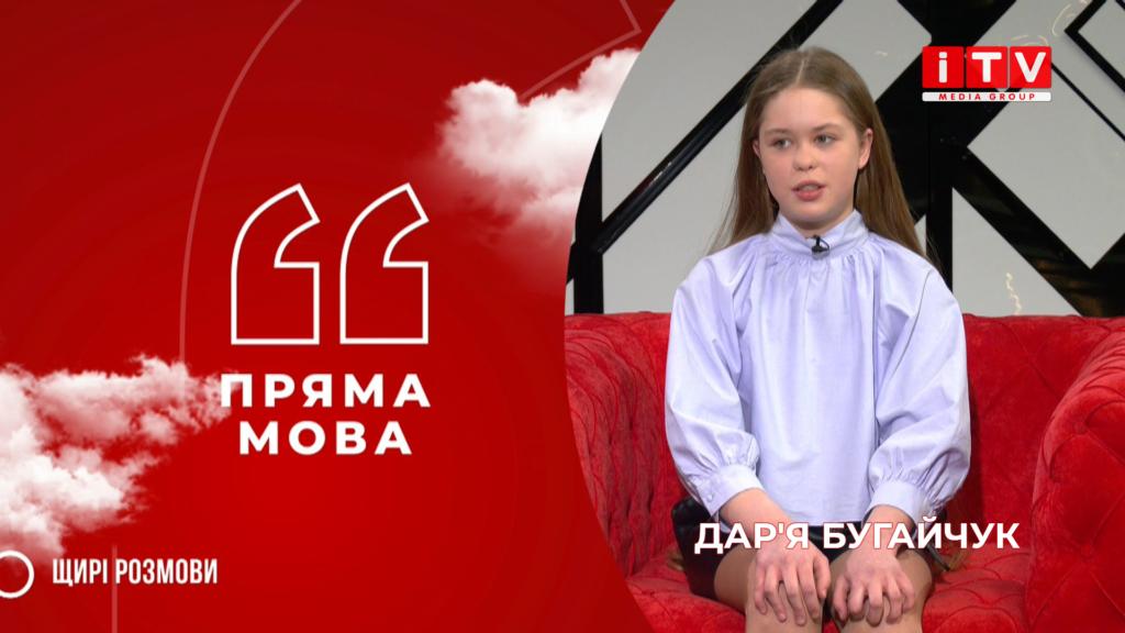 """Пряма мова"" з Дар'єю Бугайчук"