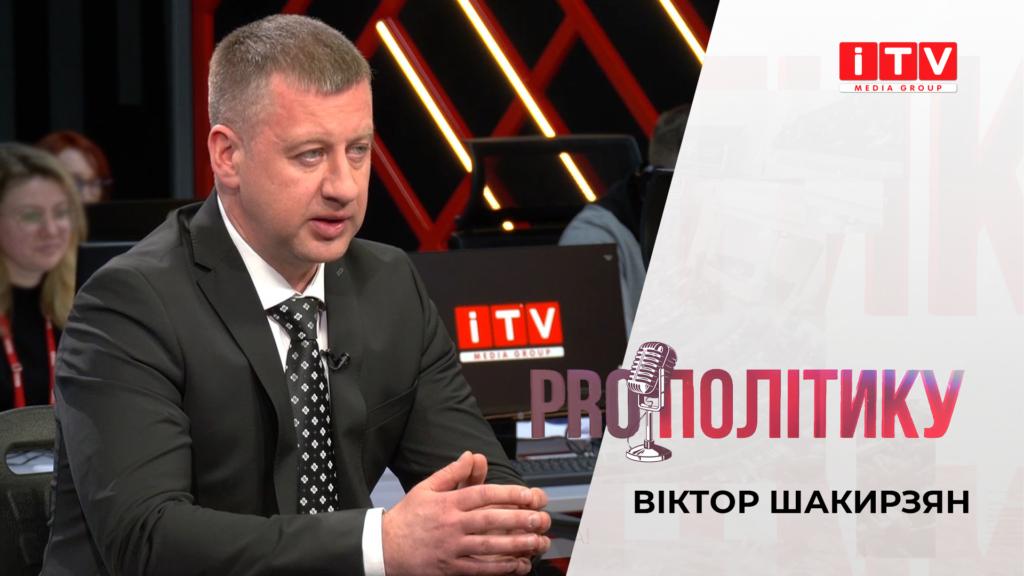 """""""PROполітику"""" з Віктором Шакирзяном"""