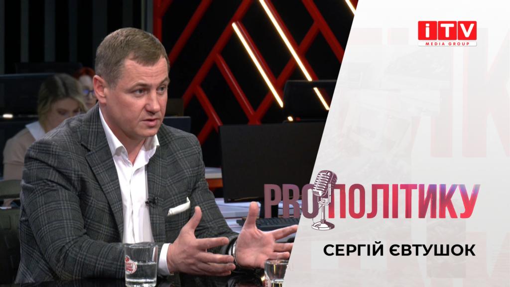 """""""PROполітику"""" з Сергієм Євтушком"""