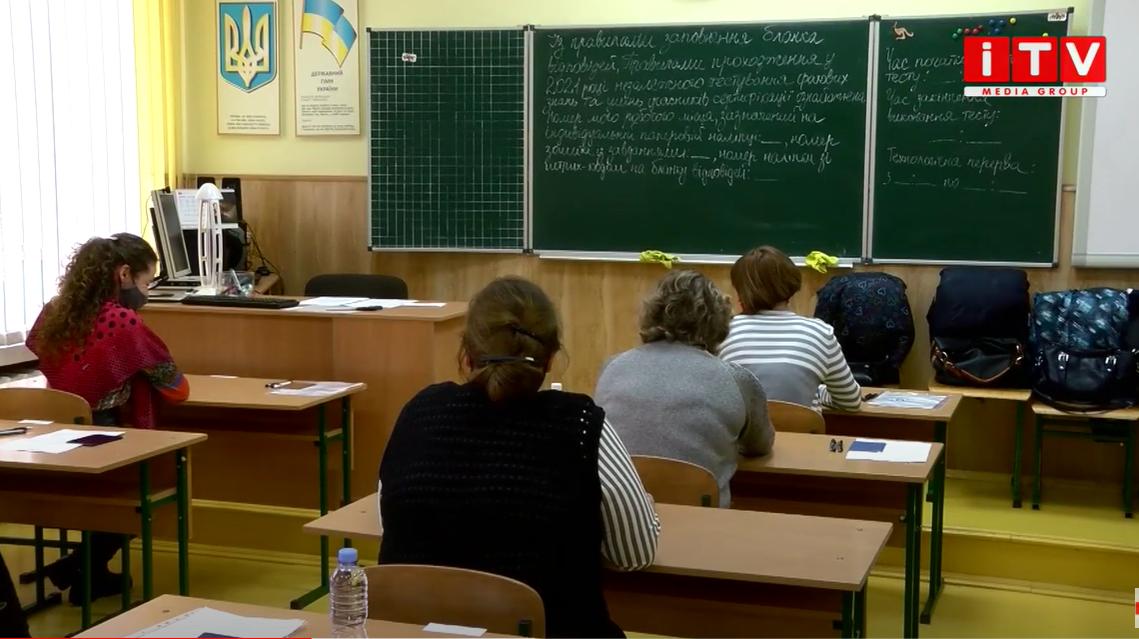 Переживали та повторювали програму: у Рівному відбулось ЗНО для вчителів (ВІДЕО)